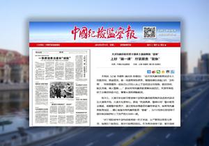 """【媒体关注天津】为新任职市管干部送上廉政教育""""套餐"""""""