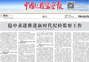 邓修明:稳中求进推进新时代纪检监察工作