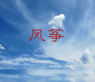 【原创视频】风筝