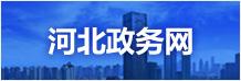 河北政务网