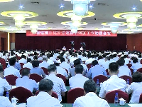 宁河区:召开工作动员会 迎接市委专项巡视
