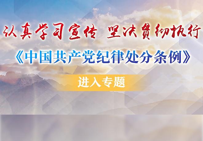 认真学习宣传 坚决贯彻执行《中国共产党纪律处分条例》专题
