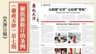 """《天津日报》""""廉政天津""""专刊第七期"""