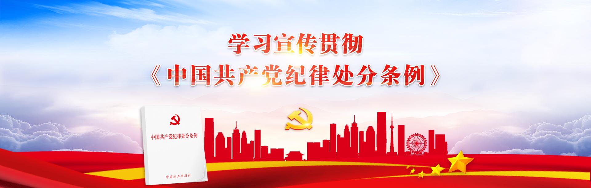 學習宣傳貫(guan)徹(che)《中國共產黨(dang)紀律(lv)處(chu)分條例》專題