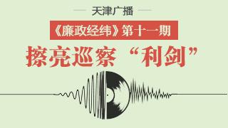 """天津广播""""廉政经纬""""节目第十一期"""