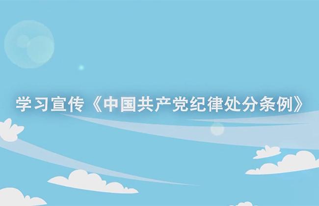 【短视频】新修订党纪处分条例ABC