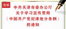 【图解】中共天津市委办公厅关于认真学习宣传贯彻《中国共产党纪律处分条例》的通知