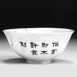 吉鸿昌的瓷碗