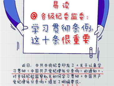 @各级纪委监委:学习贯彻党纪处分条例,这十条很重要