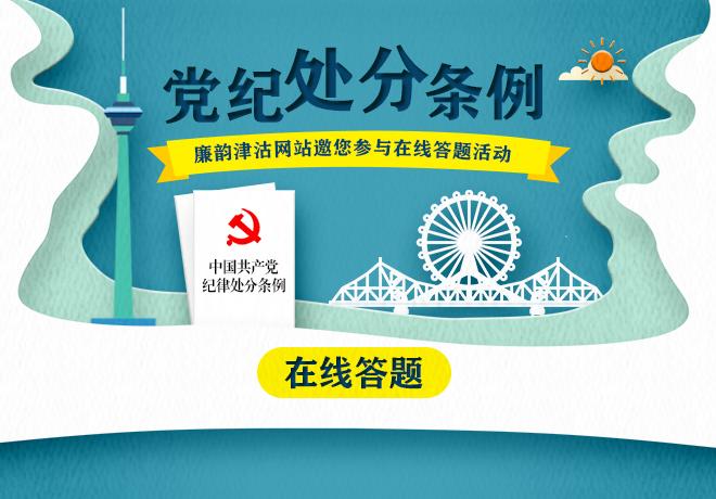 【本网推出】新修订《中国共产党纪律处分条例》在线答题