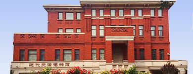 近代天津博物馆
