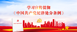 学习宣传贯彻《中国共产党纪律处分条例》