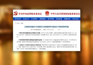 【媒体关注天津】通报办公用房超标等3起违反八项规定精神问题
