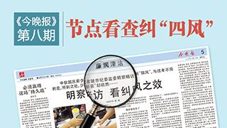 """《今晚报》""""廉润津沽""""专刊第八期"""