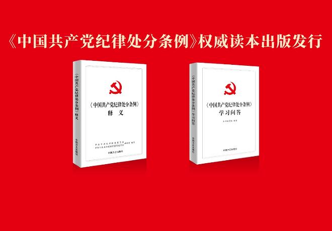 《中国共产党纪律处分条例》权威读本出版发行