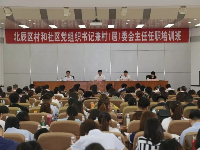 北辰区:举办新一届村和社区党组织书记任职培训班
