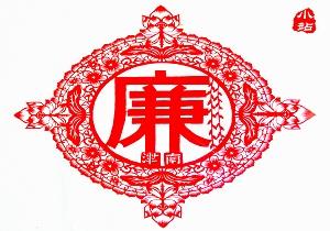 w88優德區廉潔文化剪紙作品7