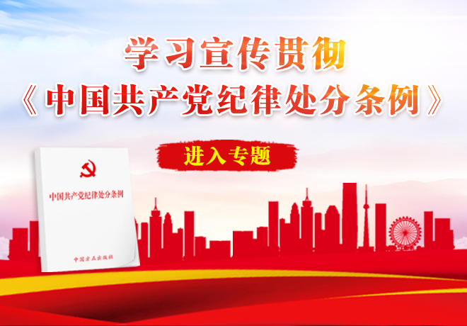 【本网推出】学习宣传贯彻《中国共产党纪律处分条例》专题