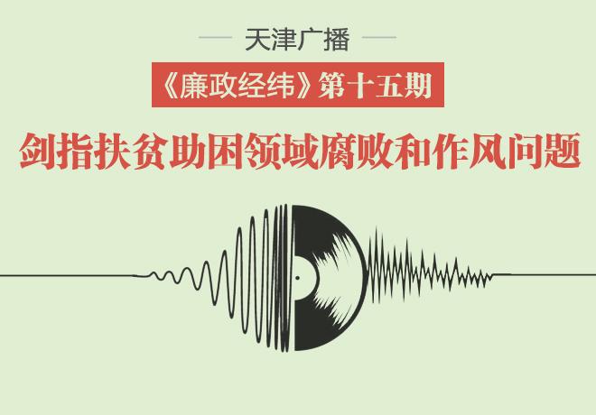 """天津广播""""廉政经纬""""节目第十五期"""