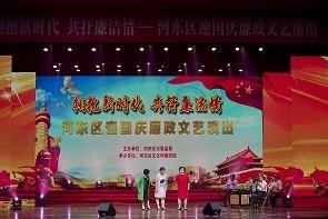 河东区:举办廉政文艺演出