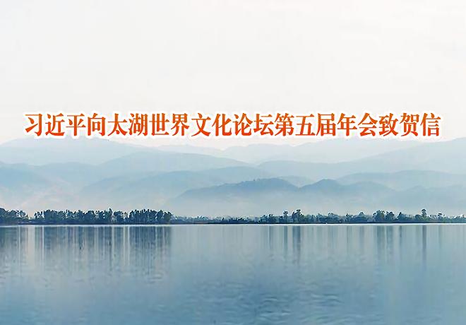 习近平向太湖世界文化论坛第五届年会致贺信