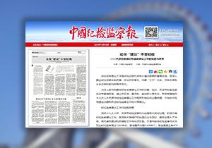 """【媒体关注天津】这份""""建议""""不容轻视"""