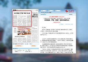 """【媒体关注天津】深挖细查,严防""""四风""""反弹"""