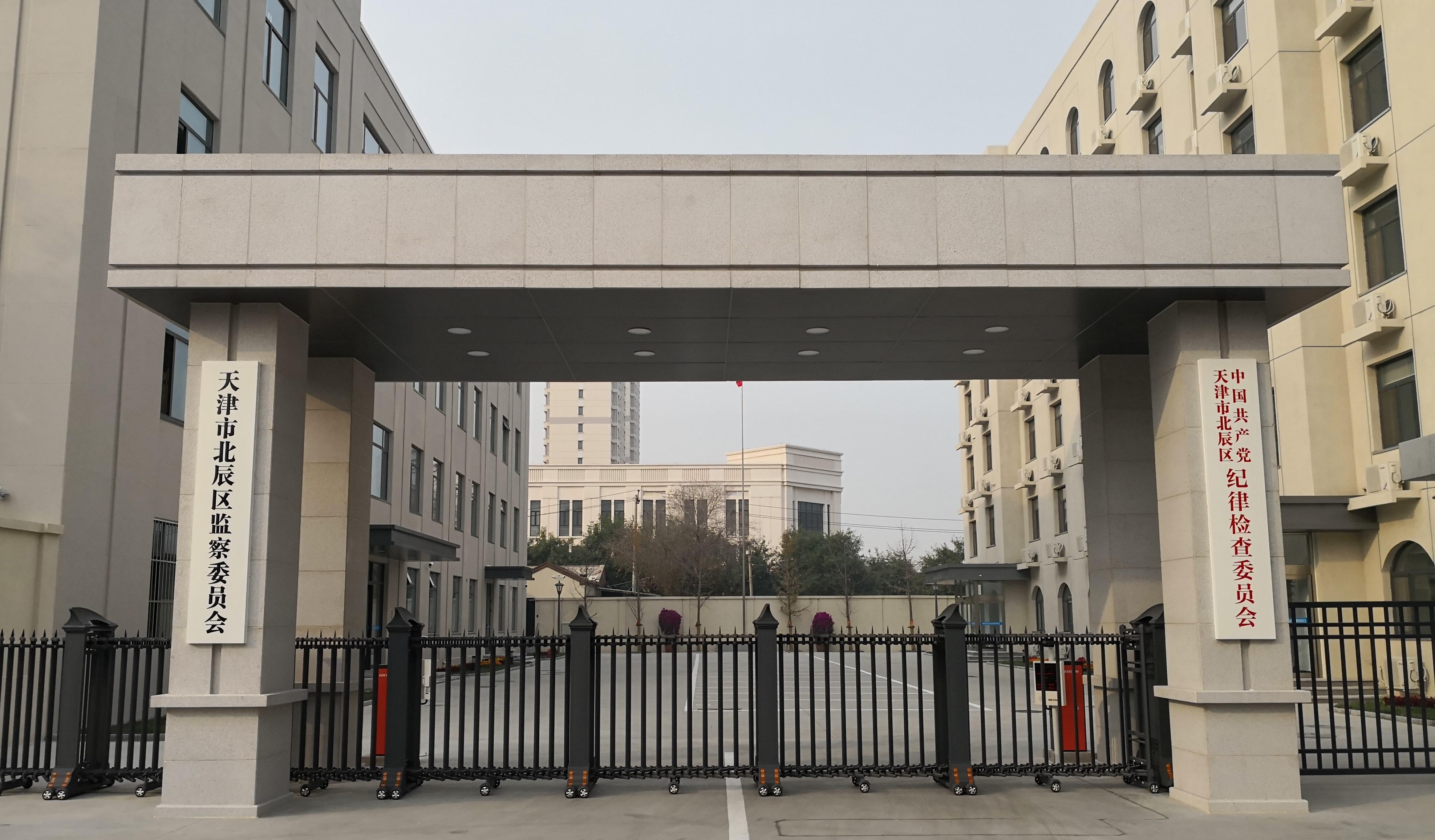 北辰区纪委监委举行合署办公楼启用升旗仪式