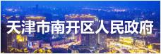 天津市南开区人民政府