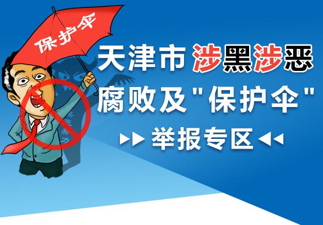 """【本网推出】涉黑涉恶腐败及""""保护伞""""举报专区"""