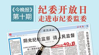 """《今晚报》""""廉润津沽""""专刊第十期"""