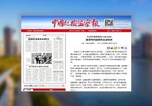【媒体关注天津】市纪委监委举办开放日活动 邀请特约监察员走进机关