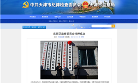 东丽区监察委员会挂牌成立