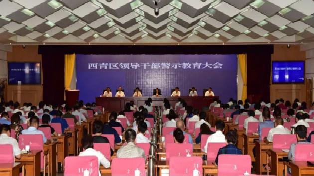 西青区召开领导干部警示教育大会