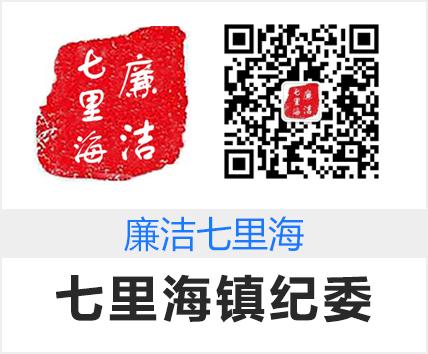七里海镇纪委