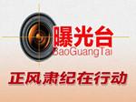 关于天津市第五中学危化品脱管问题的通报
