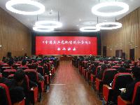 市交通运输委:举办《中国共产党纪律处分条例》专题辅导讲座