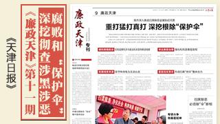 """《天津日报》""""廉政天津""""专刊第十一期"""