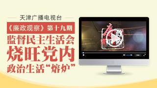 """天津广播电视台""""廉政观察""""专栏第十九期"""