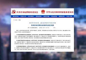 【媒体关注天津】对6名市管企业纪委书记进行问责