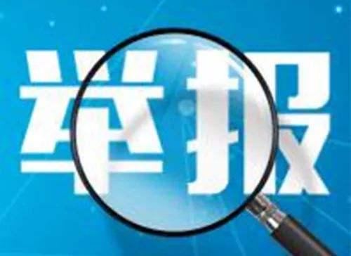 武清区纪委监委公开扶贫助困领域腐败和作风问题专项治理工作举报方式