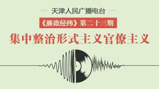 """天津广播""""廉政经纬""""节目第二十三期"""
