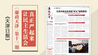 """《天津日报》""""廉政天津""""专刊第十三期"""