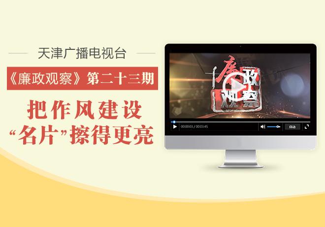"""天津广播电视台""""廉政观察""""专栏第二十三期"""
