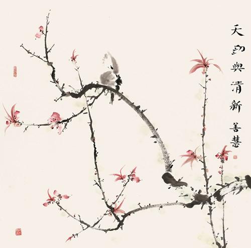 善慧/国画/花鸟
