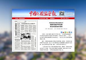【媒体关注天津】东丽扎实开展谈话函询工作 隐瞒不报的严肃处理 查证失实的及时澄清
