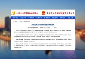 【媒体关注天津】滨海新区:深化镇街纪检监察体制改革