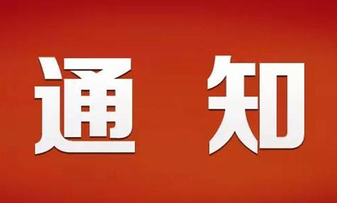 中共中央纪委印发《关于持之以恒正风肃纪确保2019年元旦春节风清气正的通知》