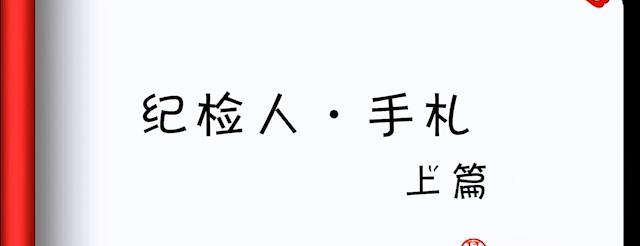 纪检人·手札—— 元旦特辑(上篇)