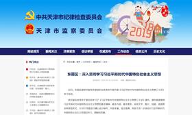 东丽区:深入贯彻学习习近平新时代中国特色社会主义思想
